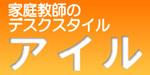 名古屋,愛知,岐阜,三重の家庭教師